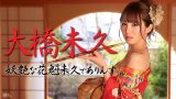 JAPANAV FULL CATWALK POISON CWP-120 Miku Ohashi Adult Video Asian Sex