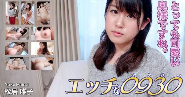 JapanAV xxx C0930 Pla0093 Yuiko Matsui 26 Years Old AV Married Wife Kill Uncensored
